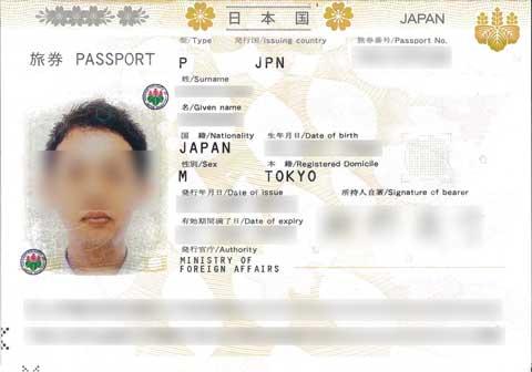 パスポートのサンプル