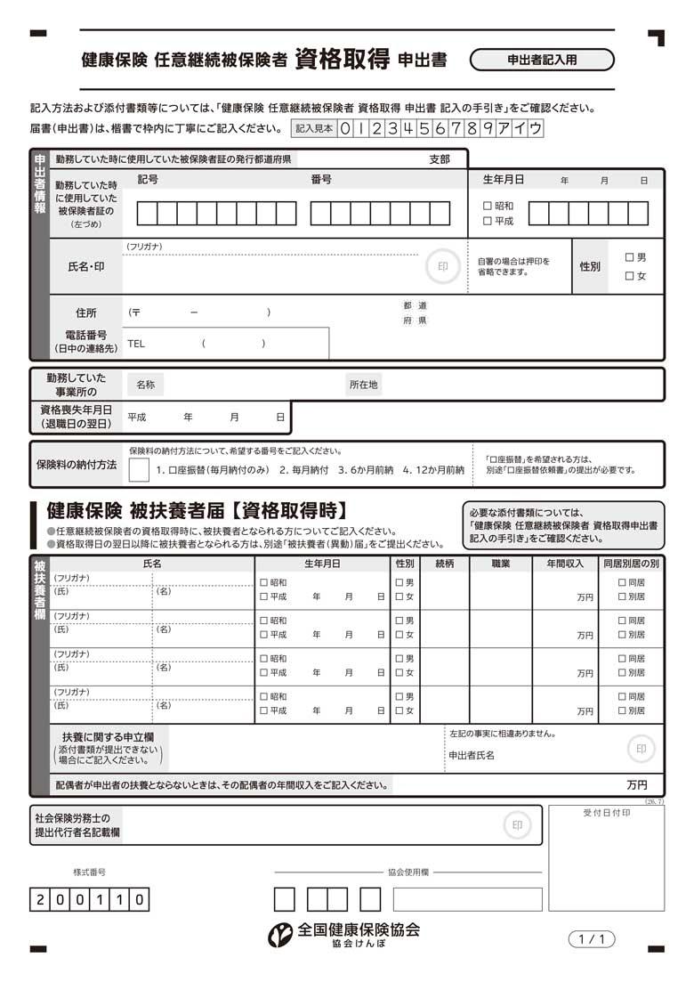 任意継続の申請書