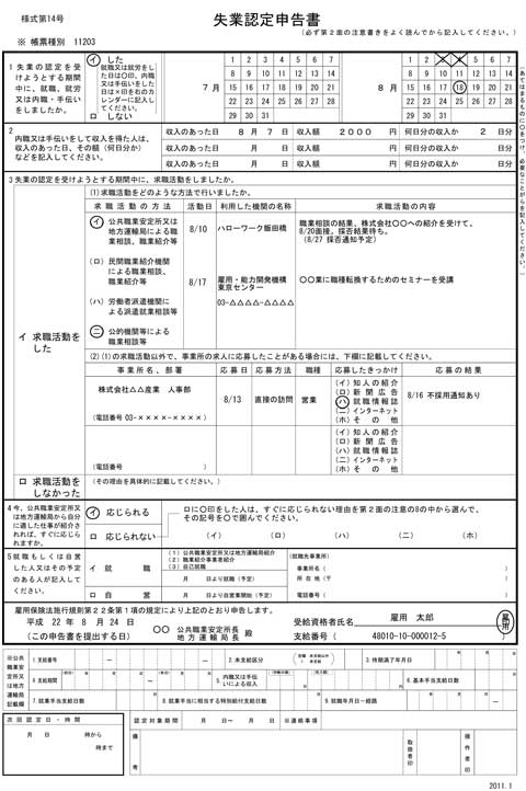 失業認定申告書記入例