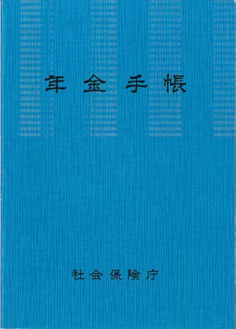 年金手帳サンプル