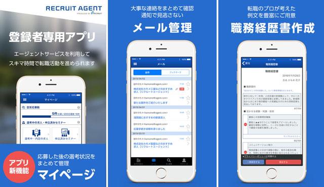 リクルートエージェント専用アプリ