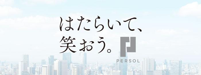 パーソルキャリアの公式サイト