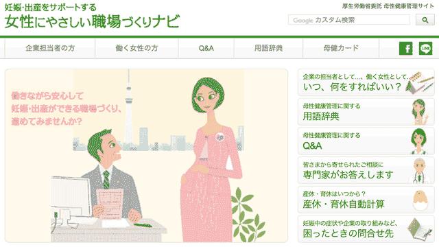 厚生労働省委託 母性健康管理サイトのキャプチャ