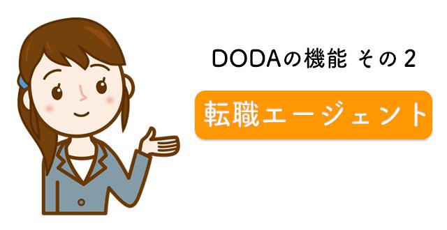 dodaの機能その2