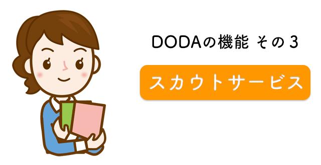 dodaの機能その3